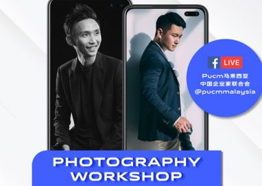 vivo Malaysia teams up with PUCM to host Virtual Photography Workshop